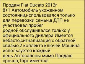 FIAT Ducato, 2012